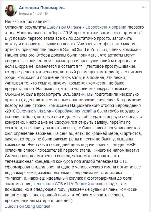 Скрин Евровидение