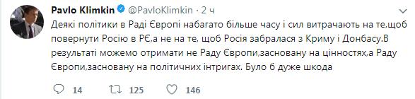 Скрин Климкин
