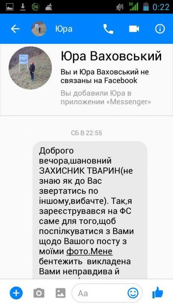 Ваховский.