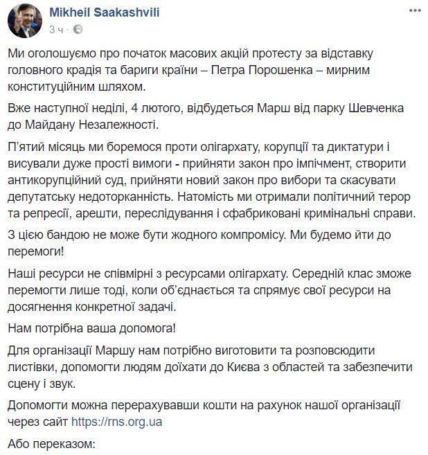 анонс митинга Саакашвили