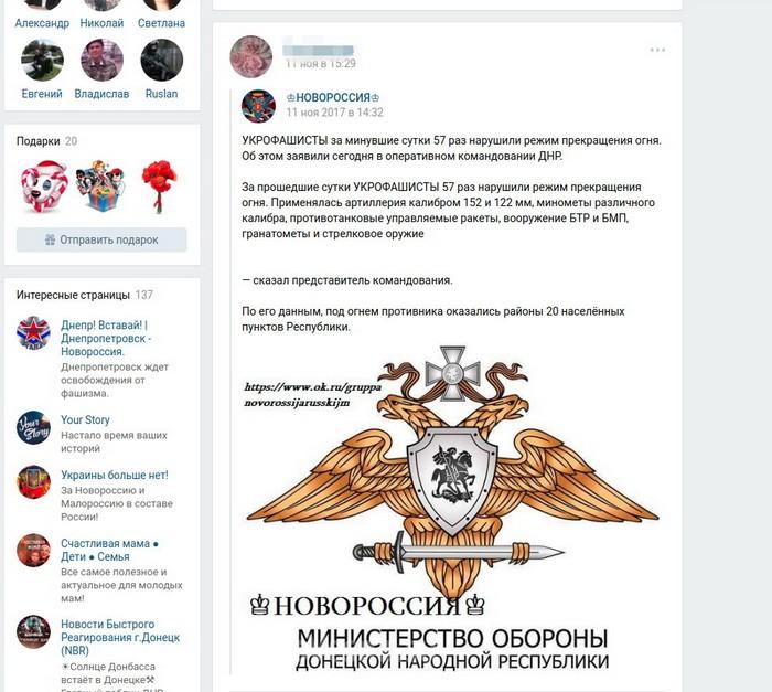 ВСБУ говорили о разоблачении агентурной сети ФСБ
