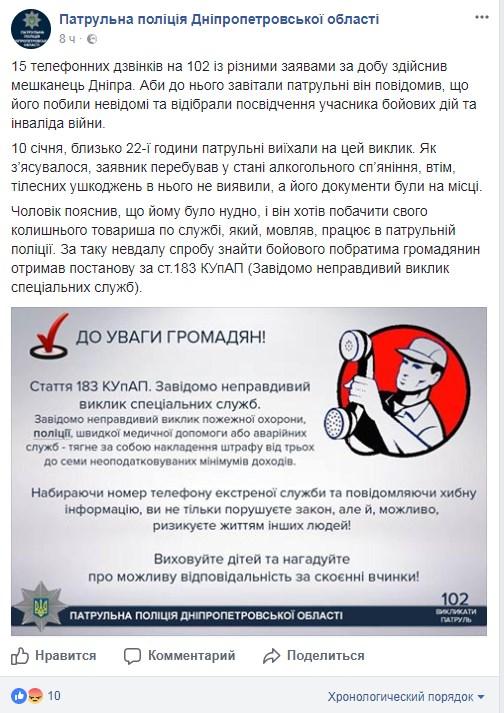 днепр-патрульная полиция