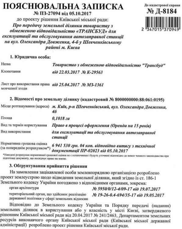 довженок-документ