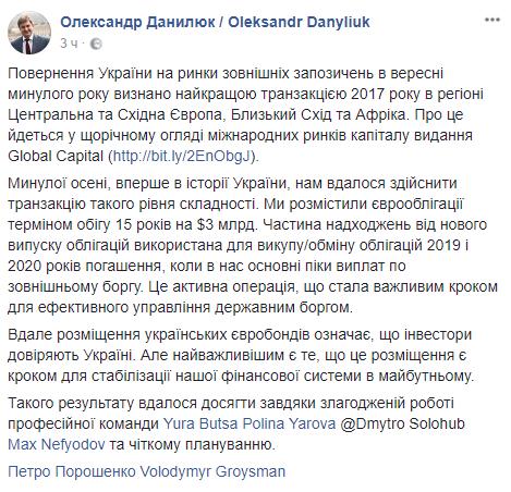 Размещение государством Украина евробондов назвали лучшей транзакцией года