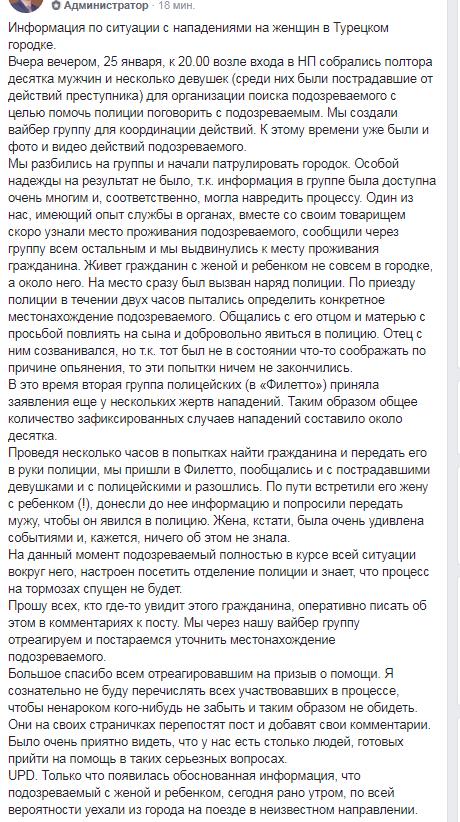 маньяк в Киеве