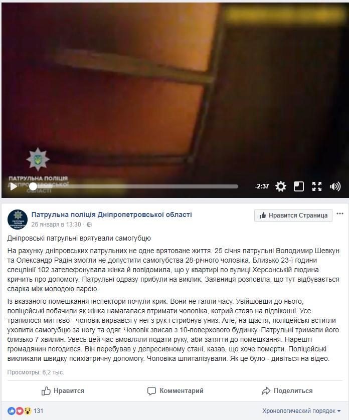полициция Днепра