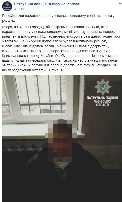 полиция Львов