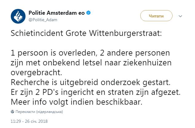Вцентре Амстердаме произошла стрельба