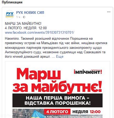 Занавес! Сторонники Саакашвили поставили спектакль о«тайном» отпуске Порошенко