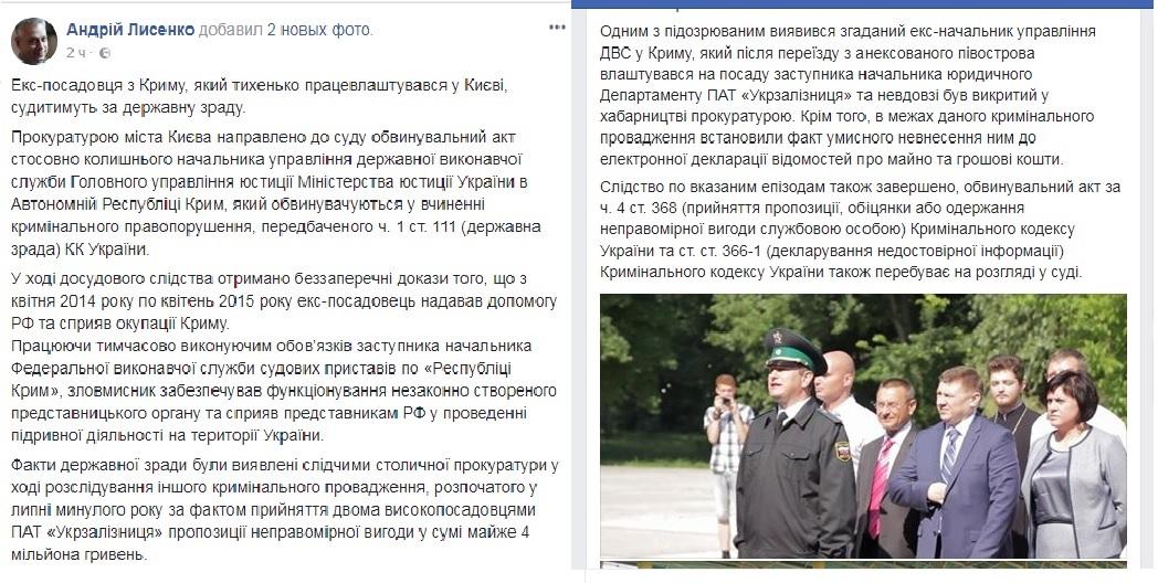 скрины лысенко чиновник крым