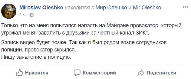 угроза Олешко
