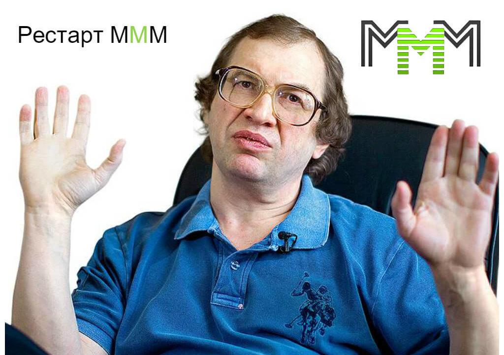 Мавроди МММ