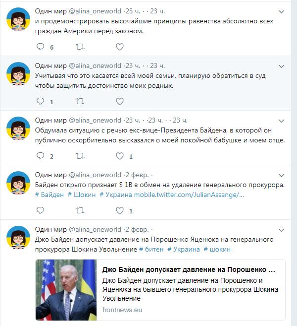 Экс-генпрокурор Украины назвал прежнего вице-президента США «особью»