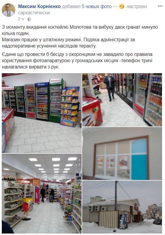 фото из супермаркета
