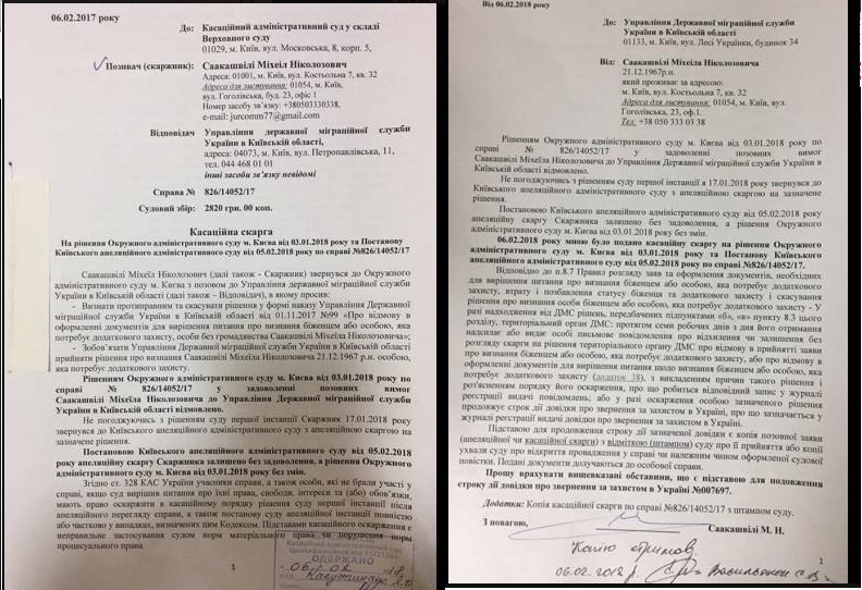 Юрист Саакашвили подал кассацию наотказ вдополнительной защите