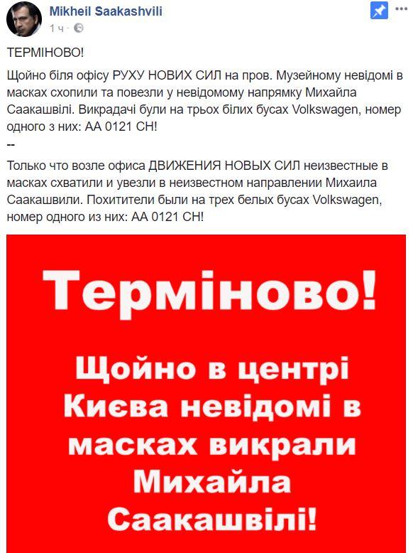 похищение Саакашвили