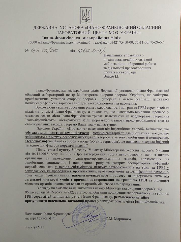 приказ Ивано-Франковск