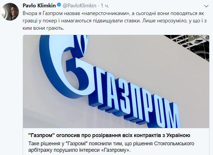 Твиттер Климкина