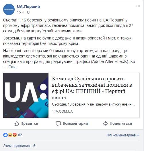 Украинский канал продемонстрировал вэфире карту сисчезнувшим Крымом