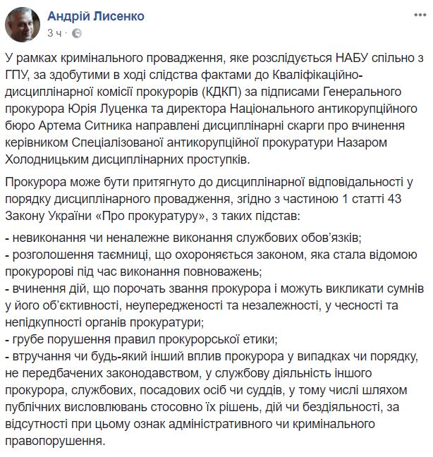 пост Лысенко