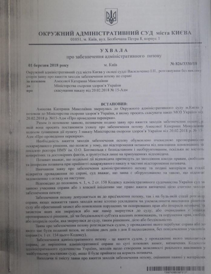 решение по делу Амосовой