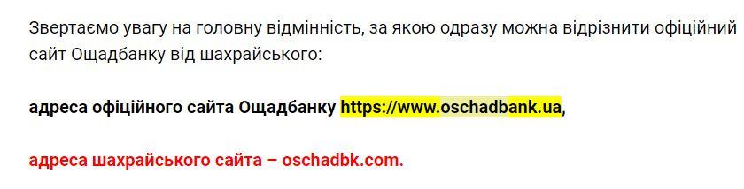 сайт ощадбанк