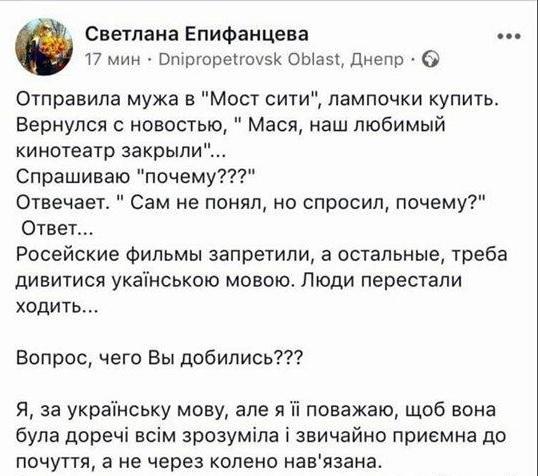 скрин Епифанцева