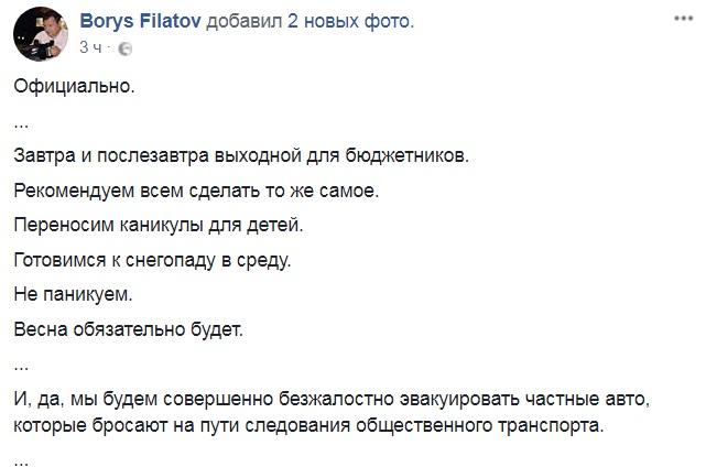 скрин Филатов