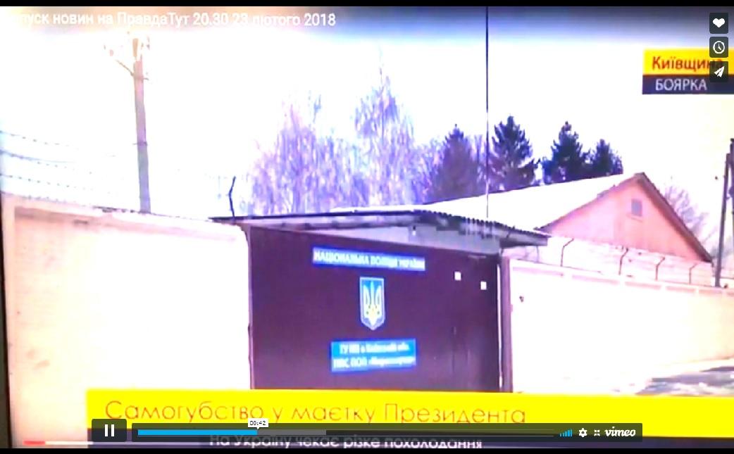 скрин имение порошенко