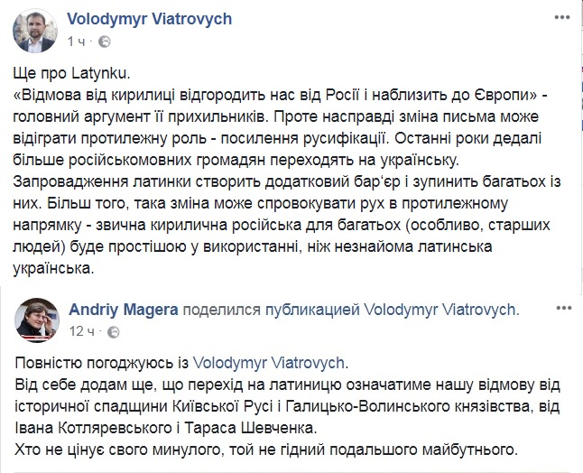 скрин Вятрович