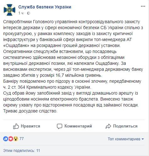 СБУ: Топ-менеджер «Ощадбанка» уличен вхищении неменее 16 млн грн