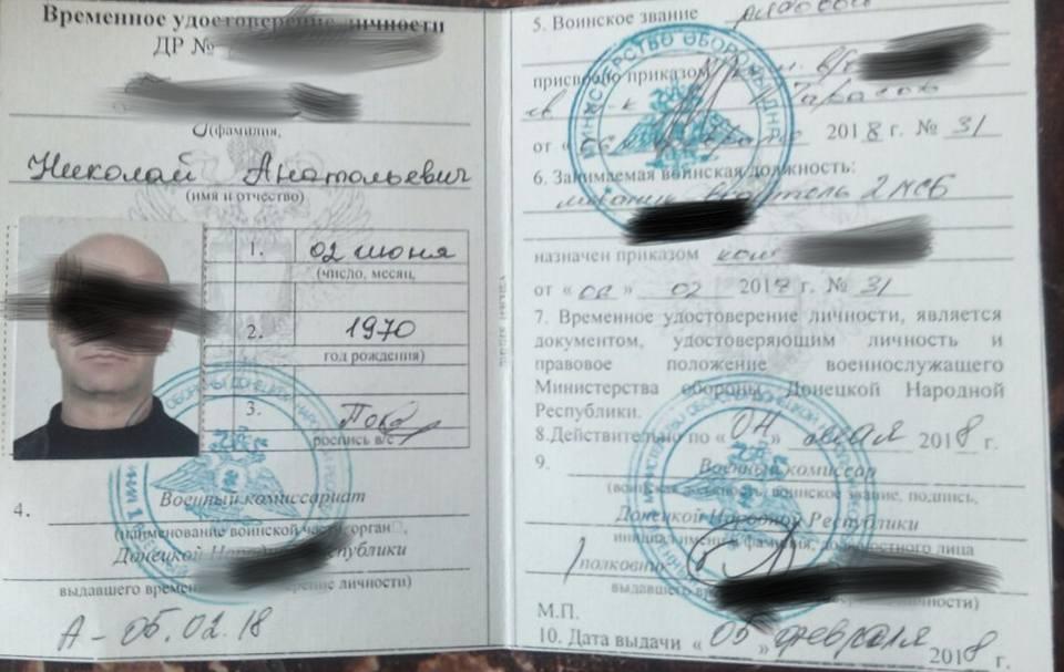 удостоверение ДНР