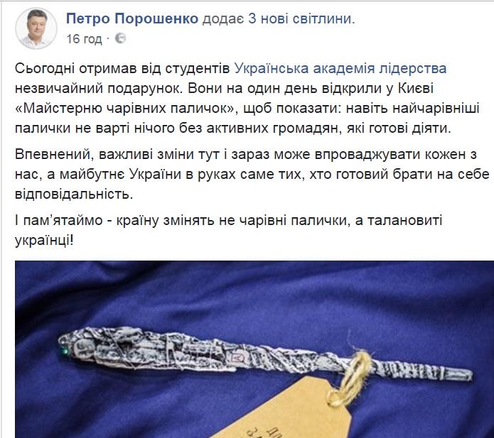 волшебная палочка Порошенко