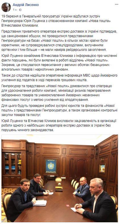 встреча Луценко и Климова
