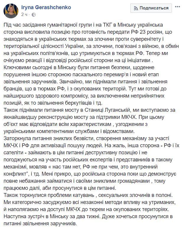 Геращенко об обмене