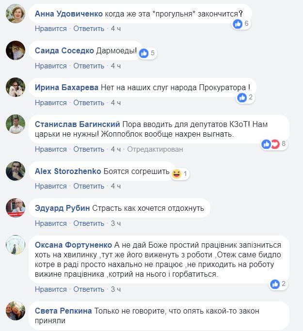 комментарии в сети