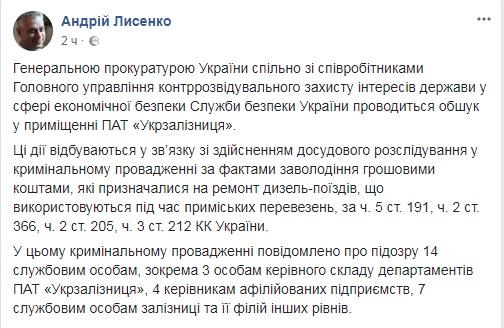 Независимые аудиторы подтвердили рост прибыли «Укрзализныци» на7,4 млрд грн