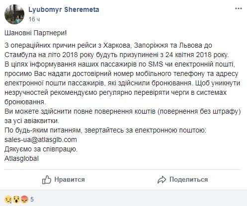 Любомир Шеремета