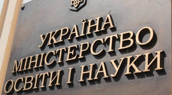 Реформа образования вдействии: вгосударстве Украина упразднили термин «вуз»