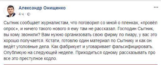 Onishchenko screen