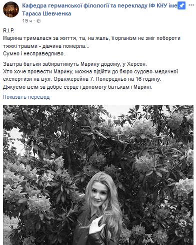 погибшая