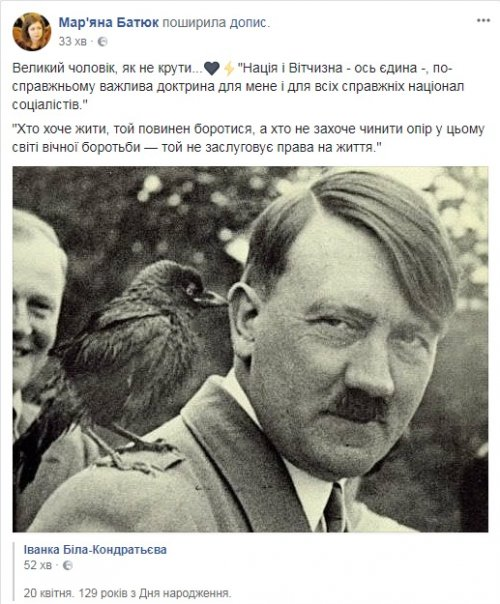 поздравления Гитлера