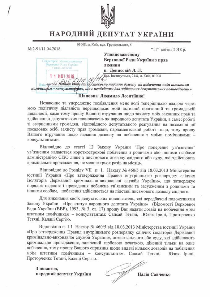 савченко письмо