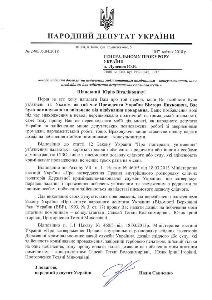 савченко письмо луценко