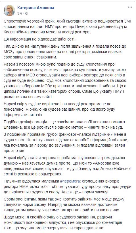 Скрин амосова