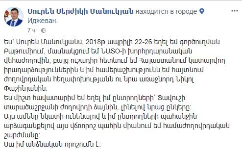 скрин Армения