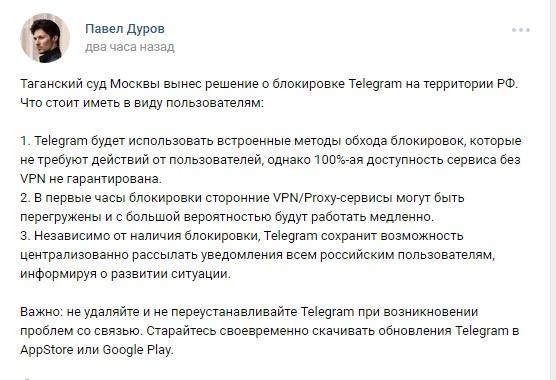 скрин Дуров