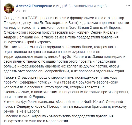 скрин Гончаренко