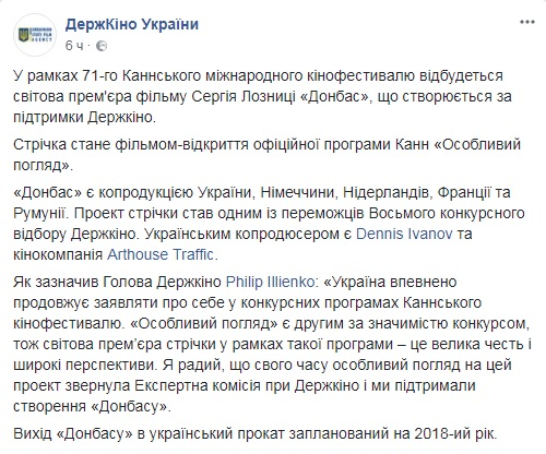 скрин Госкино