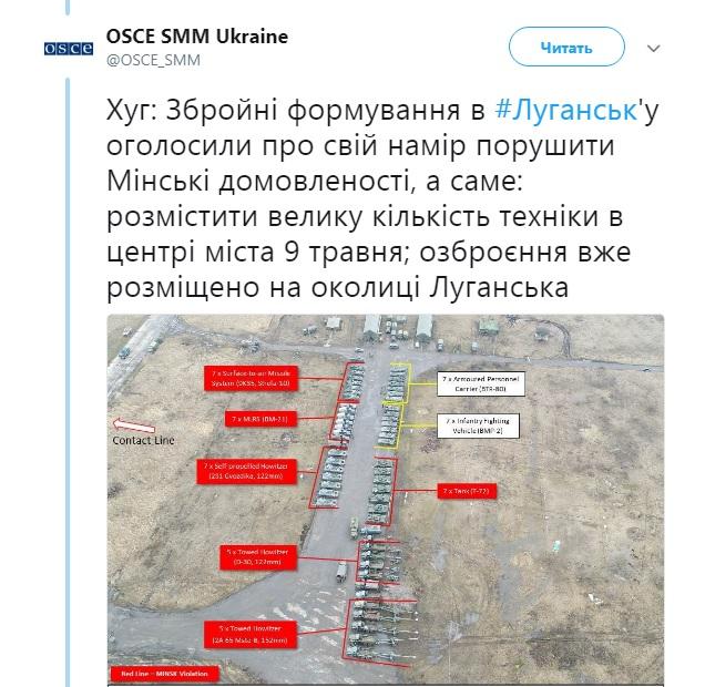 Боевики выстроили целую армаду военной техники наокраине Луганска